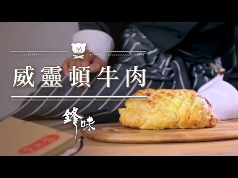 【謝霆鋒 鋒味廚房 Nic's Kitchen】 第1季 Ep8 威靈頓牛肉 Beef Wellington