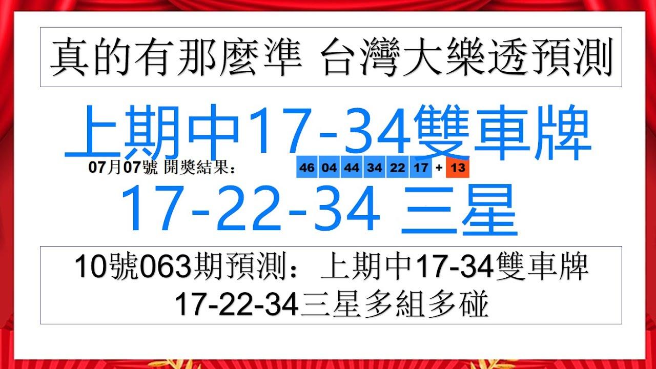 台灣 大樂透 7月10日 063期 週二 大樂透 車牌 二 三 四 星  預測 上期中17-34雙車牌 17-22-34 三星 恭喜大家 繼續免費公開