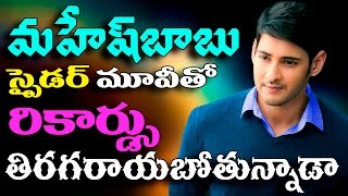 Does mahesh re write new records with spider | mahesh babu - ar murugadoss movie latest news