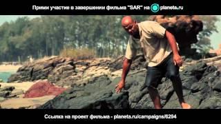 SAR Бард Волосатый Али Видеообращение