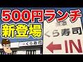 【くら寿司】新登場の500円ランチが神すぎた!!