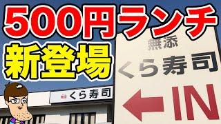 なんと、くら寿司がまた動いた!! 茶碗蒸しorお味噌汁がついた500円のランチが平日限定で登場!! ☆チャンネル登録おねがいします http://www....