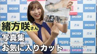 グラビアアイドルの緒方咲さんをお迎えして、ファースト写真集『咲かせ...