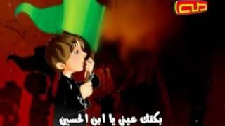 نشيد بكتك عيني يا ابن الحسين - قناة طه