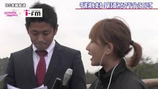 茨城放送 スクーピーレポート 放送日2015年11月10日14時10分~ レポータ...