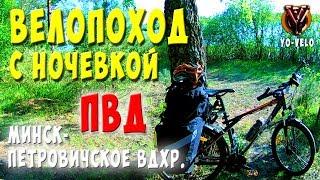 Велопоход с ночевкой на Петровичское вдхр. Поход выходного дня на горном велосипеде