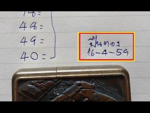 เลขเด็ดอาจารย์ดัง หวยปืนทอง งวดวันที่ 16/04/59