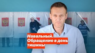 Навальный. Обращение в день тишины