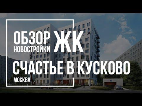 """Обзор ЖК """"Счастье в Кусково"""""""