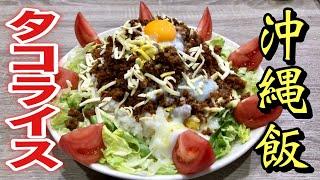 【大食い】タコライス&ゴーヤチャンプルーを大食い‼︎【都道府県飯を】【沖縄県】