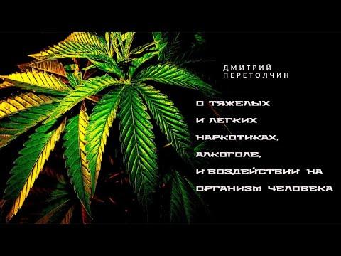 Беседа с Дмитрием Перетолчиным о тяжелых и легких наркотиках, алкоголе и воздействии их на организм