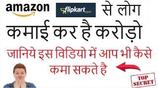 Amazon, Flipkart से पैसे कैसे कमाये? |  What is Affiliate Marketing