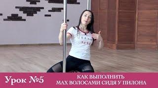 Уроки Pole Dance Exotic для начинающих. Урок №5 Как выполнить мах волосами сидя у пилона
