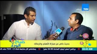 صباح الورد - الصحفي باسم قاسم وحديث خاص عن أداء الأهلى والزمالك قبل مباراة القمة مساء اليوم