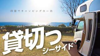 本当は教えたくない穴場【キャンピングカー】絶景を眺めながら車中泊