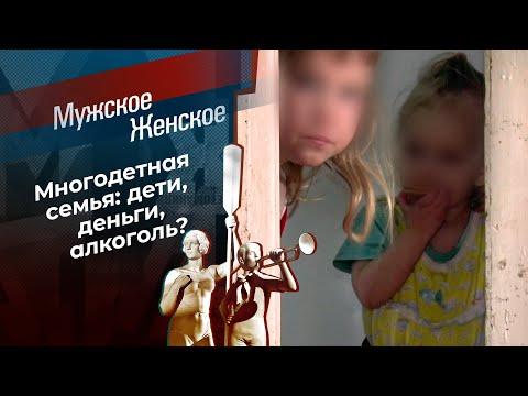 Дети-собутыльники. Мужское / Женское. Выпуск от 10.03.2021