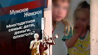 Дети-собутыльники. Мужское Женское. Выпуск от 10.03.2021