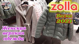 ВЕРХНЯЯ ЖЕНСКАЯ ОДЕЖДА в магазине ZOLLA ВЕСНА 2021 ПОДРОБНЫЙ ОБЗОР Март 2021 куртки и пальто