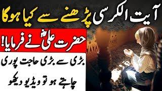 Ayatul kursi ka wazifa | Powerful Wazifa For Hajat | Daulat Ka Wazifa