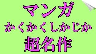 かくかくしかじか(1)