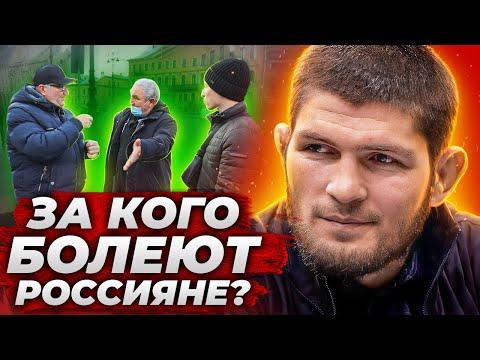 За кого будут болеть россияне? / UFC 254: Хабиб Нурмагомедов vs Джастин Гэтжи