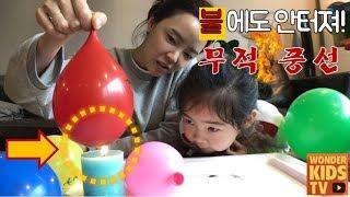 신기한 과학실험. 불에도 안터지는 풍선. 슈퍼 풍선의 비밀 super balloon kids science experiment super balloon