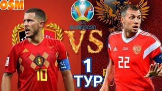 Начало Против Бельгии ФОМ Карьера За Сборную России По Футболу На Евро 2020 2