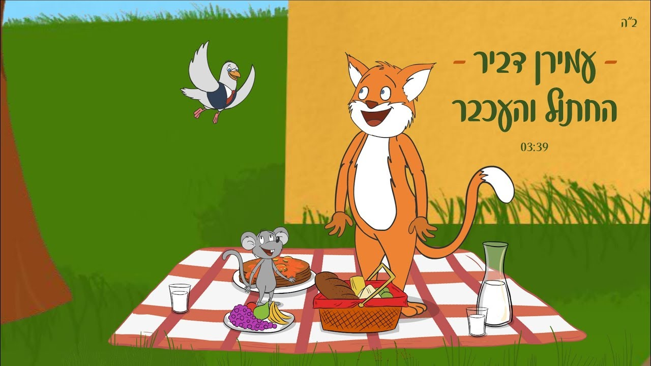 עמירן דביר | החתול והעכבר | קליפ אנימציה