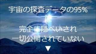 281--ナゼ 宇宙文明は 隠されるのか!!!=Ngo未来大学院=NFS=NGO FUTURE SCHOOL thumbnail