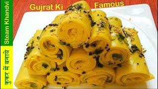 झटपट कुकर में बनाये,गुजरात की फेमस स्टीम (खांडवी),परफेक्ट तरीके से /khandvi /Gujrati khandvi