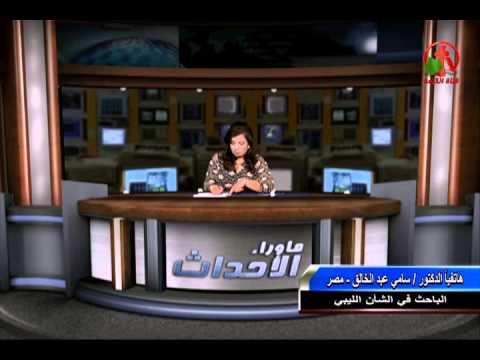 د. سامي عبد الخالق: داعش توحشت في ليبيا  وأتوقع أصدار حلول في أجتماع الدول العربية!