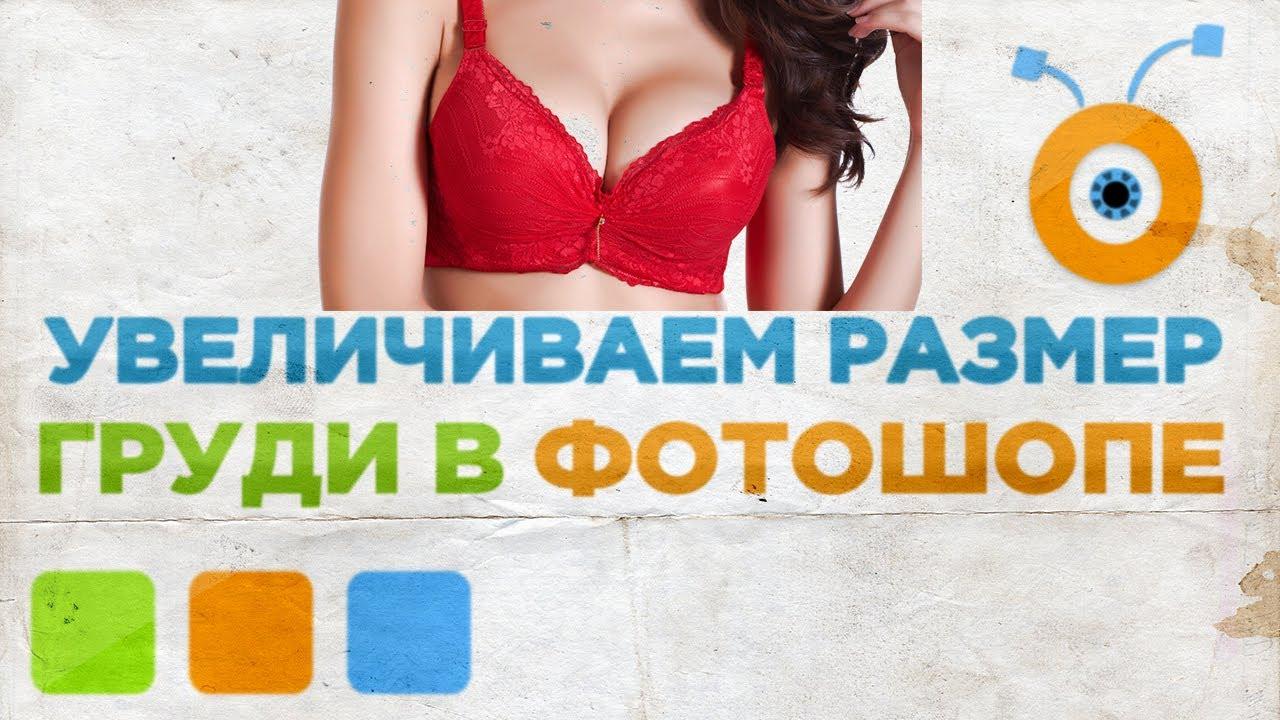 увеличить грудь в в новгороде