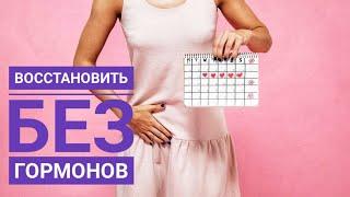 Как восстановить менструальный цикл без гормонов?