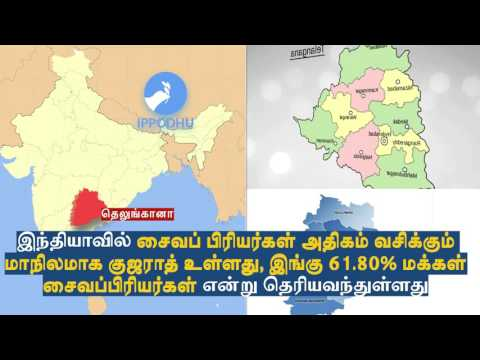 which state has maximum non-vegetarians in the country? | IPPODHU