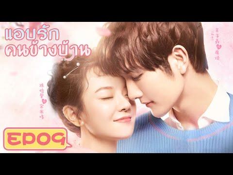 [ซับไทย]ซีรีย์จีน   แอบรักคนข้างบ้าน(Brave Love)   EP09 Full HD   ซีรีย์จีนยอดนิยม