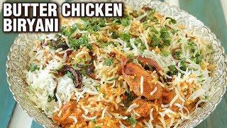 Butter Chicken Biryani Recipe - Homemade Chicken Biryani - Chicken Recipe - Smita