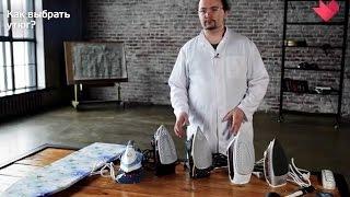 Смотреть видео Как выбрать утюг для домашнего использования