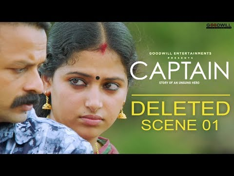 Captain Deleted Scene 01 | Jayasurya | Prajesh Sen | Anu Sithara | Goodwill Entertainments