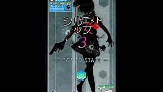【新作】シルエット少女3やってみた!面白い携帯スマホゲームアプリ