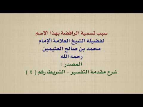 الشيخ ابن عثيمين : سبب تسمية الرافضة بهذا الاسم