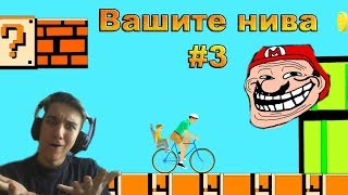 Super Mario в Happy Wheels???
