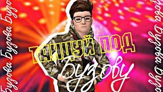 Клип - Танцуй под Бузову Ольга Бузова | Avakin Life