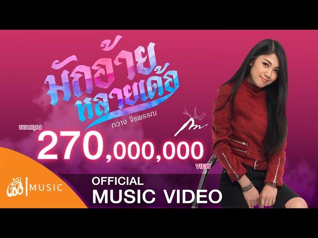 มักอ้ายหลายเด้อ  - กวาง จิรพรรณ เซิ้ง|Music 【Official MV】