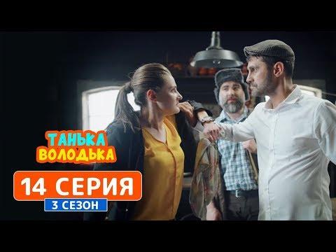 Танька и Володька. Психолог - 3 сезон, 14 серия | Комедия 2019