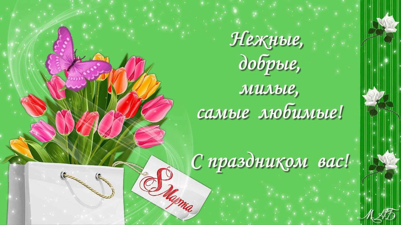 Музыкальную открытку с 8 мартом любимой, открытки днем