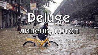 Учим английские слова: 12 ways to say rain (дождь), английский словарь, синонимы.