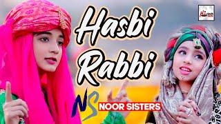 2021 New Beautiful Naat Sharif - Hasbi Rabbi - Noor Sisters - Kids Kalam - Hi-Tech Islamic Naats