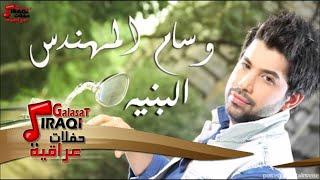 وسام المهندس البنيه   اغاني عراقي