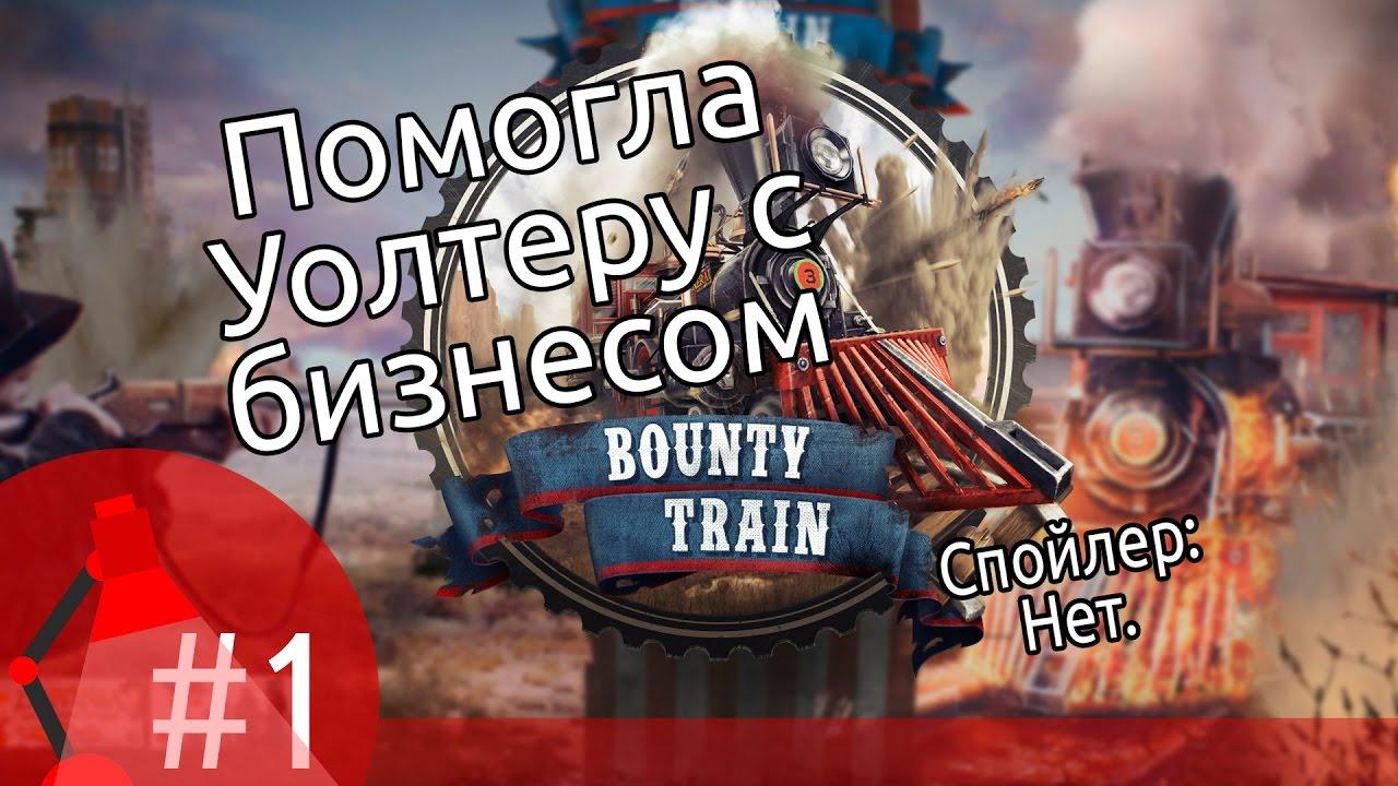 [Игра Bounty Train - серия #1 - прохождение] - Помогла Уолтеру с бизнесом