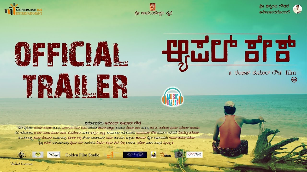 Apple Cake Official Trailer V Nagendra Prasad Ranjith Kumar
